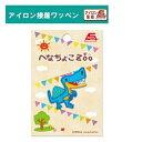 【へなちょこZoo スピノサウルス アイロン接着 ワッペン HE17】こども キャラクター 子ども 手さげ袋 刺繍 …