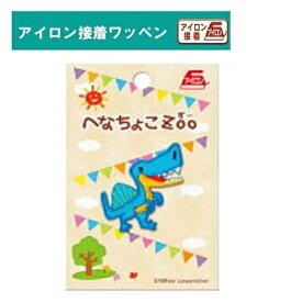 【へなちょこZoo スピノサウルス アイロン接着 ワッペン HE17】こども キャラクター 子ども 手さげ袋 刺繍 かばん アップリケ 幼稚園 小学生 男の子 男児 子ども 子供 キャラクター グッズ ジュラシック 恐竜 ジュラシックパーク 恐竜グッズ