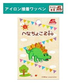 【へなちょこZoo ステゴサウルス アイロン接着 ワッペン HE13】こども キャラクター 子ども 手さげ袋 刺繍 かばん アップリケ 幼稚園 小学生 男の子 男児 子ども 子供 キャラクター グッズ ジュラシック 恐竜 ジュラシックパーク 恐竜グッズ