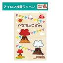 【へなちょこZoo 火山 アイロン接着 ワッペン HE24】こども キャラクター 子ども 手さげ袋 刺繍 かばん ア…