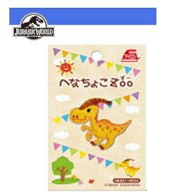 【へなちょこZoo パラサウロロフス アイロン接着 ワッペン HE22】こども キャラクター 子ども 手さげ袋 刺繍 かばん アップリケ 幼稚園 小学生 男の子 男児 子ども 子供 キャラクター グッズ ジュラシック 恐竜 ジュラシックパーク 恐竜グッズ