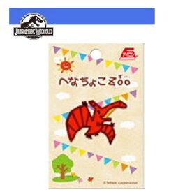【へなちょこZoo プテラノドン アイロン接着 ワッペン HE18】こども キャラクター 子ども 手さげ袋 刺繍 かばん アップリケ 幼稚園 小学生 男の子 男児 子ども 子供 キャラクター グッズ ジュラシック 恐竜 ジュラシックパーク 恐竜グッズ