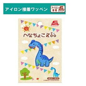 【へなちょこZoo プラキオサウルス アイロン接着 ワッペン HE23】こども キャラクター 子ども 手さげ袋 刺繍 かばん アップリケ 幼稚園 小学生 男の子 男児 子ども 子供 キャラクター グッズ ジュラシック 恐竜 ジュラシックパーク 恐竜グッズ