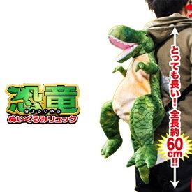 【癒し系リュック ぬいぐるみ リュック ティラノサウルス 】 おもしろ雑貨 おもしろリュック キッズ ぬいぐるみリュック かばん キッズリュック ぬいぐるみ型 プレゼント 動物リュック アニマル 動物 サル ぬいぐるみ リュックサック T-REX 恐竜