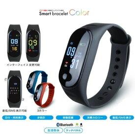 fb4ee17189 【Bluetooth 対応 タッチパネル式 スマートブレスレット 】USB充電 スマート ブレスレット ウォッチ 腕時計 時計 LINE