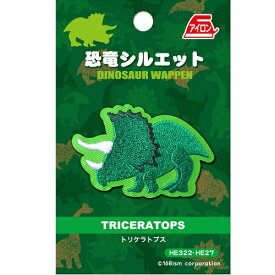 【 恐竜シルエット トリケラトプス アイロン接着 ワッペン HE27 】こども キャラクター 子ども 手さげ袋 刺繍 かばん アップリケ 幼稚園 小学生 男の子 男児 子ども 子供 キャラクター グッズ ジュラシック 恐竜 ジュラシックワールド 恐竜グッズ