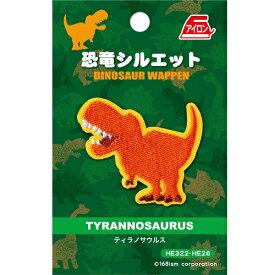 【 恐竜シルエット ティラノサウルス アイロン接着 ワッペン HE26 】こども キャラクター 子ども 手さげ袋 刺繍 かばん アップリケ 幼稚園 小学生 男の子 男児 子ども 子供 キャラクター グッズ ジュラシック 恐竜 ジュラシックワールド 恐竜グッズ