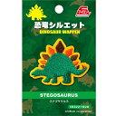 【 恐竜シルエット ステゴサウルス アイロン接着 ワッペン HE28 】こども キャラクター 子ども 手さげ袋 刺繍…