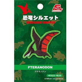 【 恐竜シルエット プテラノドン アイロン接着 ワッペン HE29 】こども キャラクター 子ども 手さげ袋 刺繍 かばん アップリケ 幼稚園 小学生 男の子 男児 子ども 子供 キャラクター グッズ ジュラシック 恐竜 ジュラシックワールド 恐竜グッズ