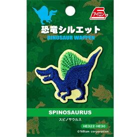 【 恐竜シルエット スピノサウルス アイロン接着 ワッペン HE30 】こども キャラクター 子ども 手さげ袋 刺繍 かばん アップリケ 幼稚園 小学生 男の子 男児 子ども 子供 キャラクター グッズ ジュラシック 恐竜 ジュラシックワールド 恐竜グッズ