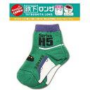 【鉄下 キッズ ロングソックス 靴下 H5 北海道新幹線 はやぶさ】日本製 のぞみ 新幹線 新幹線グッズ おもし…