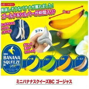 【スクイーズ ミニ ぷにっと バナナ 】食品サンプル サンプル リアルフード リアル 食品 フェイク おみやげ プレゼント 日本 お土産 伸びる 柔らかい スクィーズ のび
