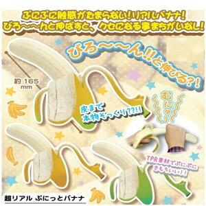 【実物大 のびる ぷにっと バナナ スクイーズ 】サンプル リアルフード リアル 食品 フェイク おみやげ プレゼント 日本 お土産 伸びる 柔らかい スクィーズ のびー