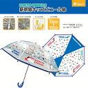 【HP 新幹線 キッズ ビニール傘 ブルー 47cm 】子供 学童 児童 幼児 雨具 こども 雨傘 キャラクター 新…