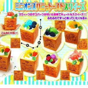 6個セット【ミニオンズ ハニートースト スクイーズ】 リアルフード リアル 食品 キャラクター プレゼント スィーツ 景品 デザート セット 菓子パン 食品サンプル トース