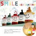 【Smile スマイル LED ランタン 2way 】クリスマス ギフト スマイルランタン 幼稚園 キャンプ アウトドア 贈…
