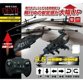 【小型 RC ヘリコプター 3.5CH 室内専用 USB充電】ラジコン リアル USB 単三電池 R/C RC ヘリ ドローン ミニチュア 模型 ラジオコントロール ホバリング おもちゃ 初心者 室内 駆動 GM 3.5