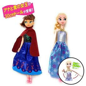 2体セット【アナと雪の女王 2 アナ & エルサ 30cm ドール セット】お人形 人形 お人形 グッズ プレゼント かわいい アナ雪 アナと雪の女王2 ディズニー disney ビッグ セット フィギュア 人形遊び 関節 可動