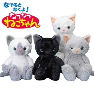 【なでなで ねこちゃん ST2 ぬいぐるみ 】 グッズ プレゼント 動物 アニマル ねこ 猫 ネコ 鳴く 反応 センサートイ 電池 リアル しゃべる なでる ロボット 愛猫 介