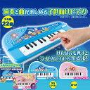 【Disney ピカピカ 光る キッズ ピアノ 】グッズ キャラクター 楽器 おもちゃ 癒し系 かわいい 幼児 男児…