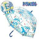 【ドラえもん ドーム型 キッズ ビニール 傘 55cm 32422】幼児 通学 子供 学童 児童 雨具 こども 雨傘 …