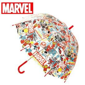 【Marvel ドーム型 キッズ ビニール 傘 55cm 32421】幼児 通学 子供 学童 児童 雨具 こども 雨傘 学童傘 キッズ傘 ドーム傘 男の子 男児 グッズ キャラクター グラスファイバー マーベル マーヴェル アイアンマン スパイダーマン ビニール傘