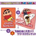 【クレヨンしんちゃん King of フリース ブランケット 毛布 190×140 】グッズ 掛け毛布 キャラクター 大きい…