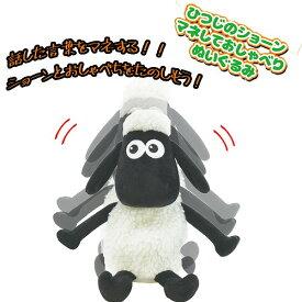 【ひつじのショーン マネしておしゃべり ぬいぐるみ】Shaun the Sheep グッズ ひつじのショーングッズ プレゼント 人気 かわいい 人形 プレゼント 動く モノマネ ものまね オウム返し 自動 動くおもちゃ キャラクター グッズ ギミック 歩く あるく