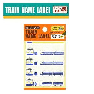 PO【新幹線 トレイン ネームラベル 0系新幹線 TR401 】名前 ラベル 新幹線グッズ 鉄道 電車グッズ 鉄道グッズ 電車 こども キャラクター 子ども お名前シール 名前シール