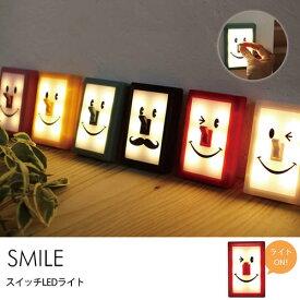 【Smile スマイル LED 【 スィッチ 】 ライト SWITCH LIGHT 】 おもしろ雑貨 ギフト プレゼント お祝い キャンプ 非常時 常夜灯 LEDライト 懐中電灯 こども 癒し 足元 クリスマス キャラクター スイッチ キッズ ライト おしゃれ かわいい 電球 誕生日