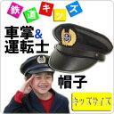 【鉄道キッズ 車掌 & 運転士帽 運転手さん なりきり帽子】鉄道 グッズ 新幹線 子ども 子供用 帽子 キャップ…