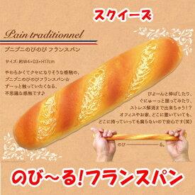 【のびーる 焼きたて フランスパン スクイーズ】食品 サンプル 大きい 柔らかい リアルフード プレゼント ギフト 菓子パン スクィーズ のびる パン ストレッチ やわらかパン やわらかい ディスプレイ スクィーズ