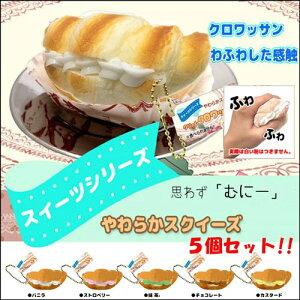 【5個セット やわらか クリーム クロワッサン スクイーズ 】食品サンプル サンプル 食品 スイーツ デザート 菓子パン スクィーズ ふわふわ パン パイ シュークリーム