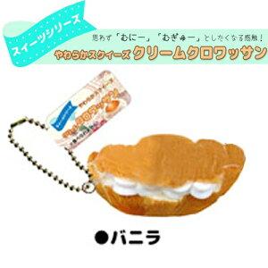 【単品】やわらか クリーム クロワッサン スクイーズ バニラ】食品サンプル サンプル 食品 スイーツ デザート 菓子パン スクィーズ ふわふわ パン パイ シュークリーム