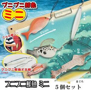 5個セット【ぷにぷに ミニ鮮魚 スクイーズ ストラップ 】人形 魚 動物 リアル 海の動物 水族館 海の生き物 鯛 タイ フグ ふぐ サンマ 秋刀魚 イカ いか 鮪 釣り