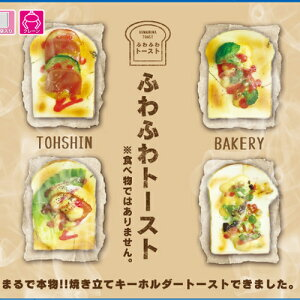 特価【5個セット ふわふわ ピザ トースト スクイーズ ボールチェーン】サンプル 柔らかい リアルフード 食品 ブレッド 菓子パン スクィーズ ふわふわ パン 給食 やわら