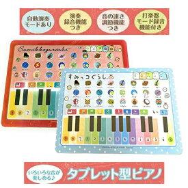 【楽しい機能がいっぱい すみっコぐらし タブレット型  ピアノ】グッズ キャラクター 楽器 おもちゃ 癒し系 かわいい 幼児 男児 女児 男の子 女の子 知育 玩具 音楽 自動演奏 リズム 録音 打楽器 演奏 曲 子ども用