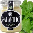 オリーブオイルバター バジル 80g(スプレモーリオ)/オリーブオイルスプレッド