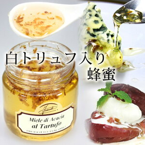 イナウディ 白トリュフ入り蜂蜜120g