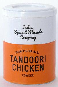 タンドリーチキンパウダー 50g/インディアスパイスアンドマサラカンパニー