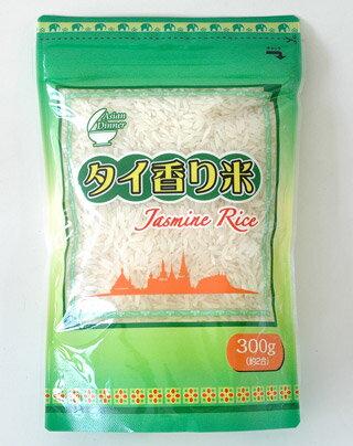 アジアンディナー ジャスミンライス(タイ香米、タイ米)300g