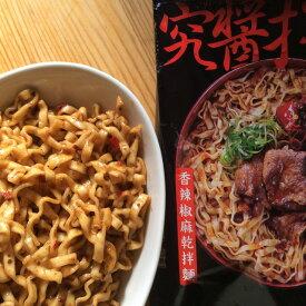 阿舎食堂 台湾 汁なし麺 香辣椒麻味 116g(シャンラージャオマー味 あーしゃしょくどう/ まぜそば 混ぜそば