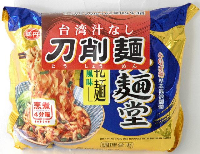 真麺堂 台湾汁なし刀削麺 醤油味
