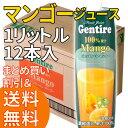 【送料無料】ジェンティーレ マンゴージュース 1リットル×12本