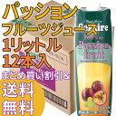 【送料無料】ジェンティーレ パッションフルーツジュース  1リットル×12本