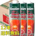 【送料無料】ジェンティーレ ブラッドオレンジ ジュース 1000ml×12本(1リットル 1L ケース ブラオレ 果汁100%