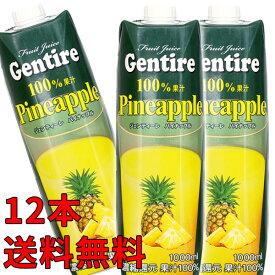 [送料無料 12本]ジェンティーレ パイナップルジュース 1リットル×12本