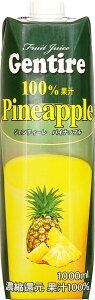 ジェンティーレ パイナップル ジュース 1000ml(1リットル 1L パイン 果汁100%