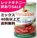 【訳ありSALE】アナリサ レッドキドニー(赤いんげん豆) 400g
