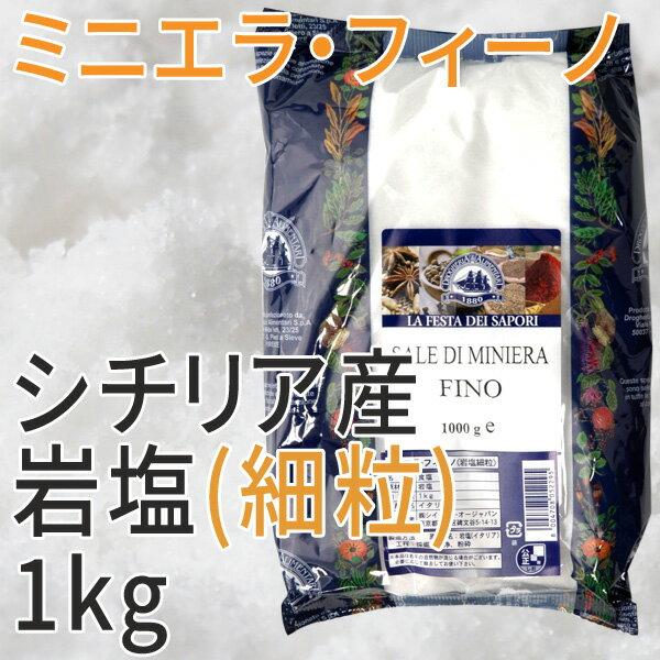 【SALE】ドロゲリア ミニエラ・フィーノ(岩塩・細粒)1kg